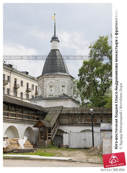 Купить «Юго-восточная башня Спасо-Андроникова монастыря с фрагментами стен, вид изнутри», фото № 305854, снято 18 мая 2008 г. (c) Эдуард Межерицкий / Фотобанк Лори