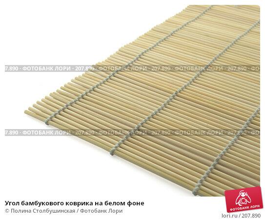 Угол бамбукового коврика на белом фоне, фото № 207890, снято 23 февраля 2017 г. (c) Полина Столбушинская / Фотобанк Лори