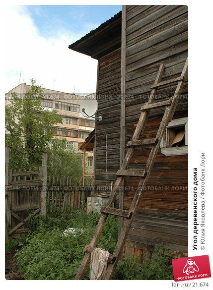 Угол деревенского дома, фото № 21674, снято 11 августа 2006 г. (c) Юлия Яковлева / Фотобанк Лори
