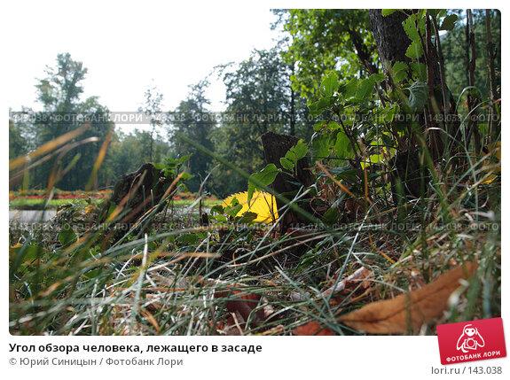 Угол обзора человека, лежащего в засаде, фото № 143038, снято 7 сентября 2007 г. (c) Юрий Синицын / Фотобанк Лори