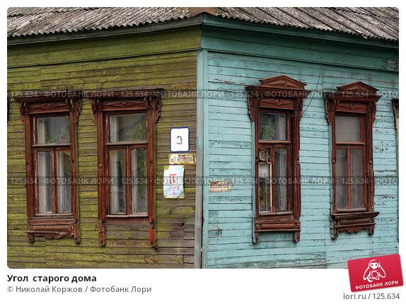 Угол  старого дома, фото № 125634, снято 8 сентября 2007 г. (c) Николай Коржов / Фотобанк Лори
