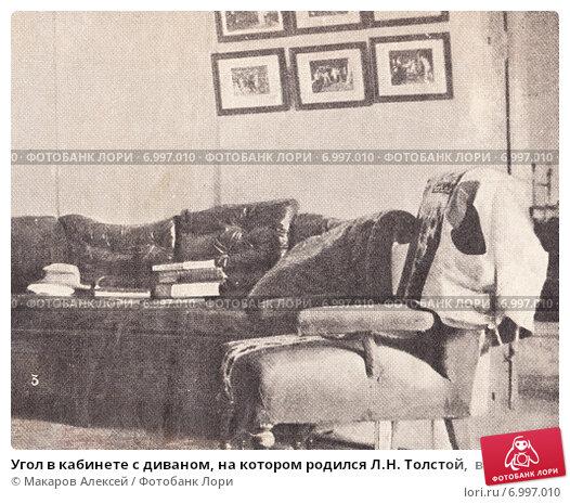 """Угол в кабинете с диваном, на котором родился Л.Н. Толстой,  в доме в Ясной Поляне. Фото из журнала """"Русское слово"""", 28 августа 1908 года. Стоковое фото, фотограф Макаров Алексей / Фотобанк Лори"""