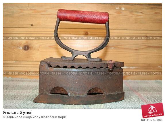 Купить «Угольный утюг», фото № 49886, снято 1 июня 2007 г. (c) Ханыкова Людмила / Фотобанк Лори