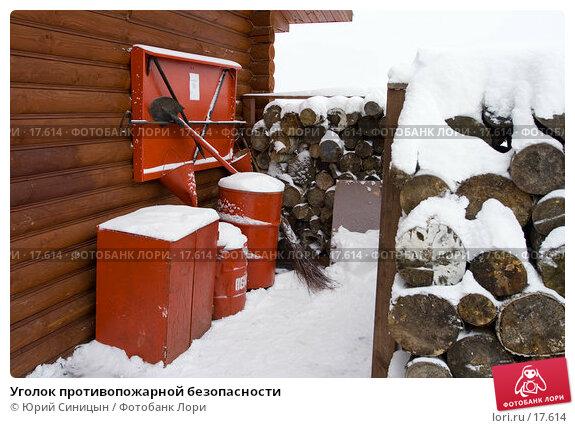 Уголок противопожарной безопасности, фото № 17614, снято 4 февраля 2007 г. (c) Юрий Синицын / Фотобанк Лори