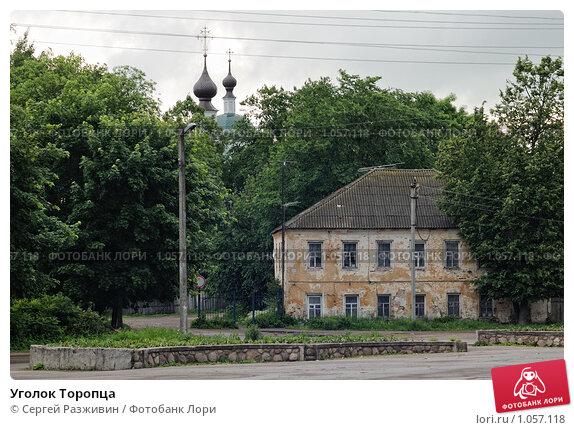 Купить «Уголок Торопца», фото № 1057118, снято 13 июня 2009 г. (c) Сергей Разживин / Фотобанк Лори