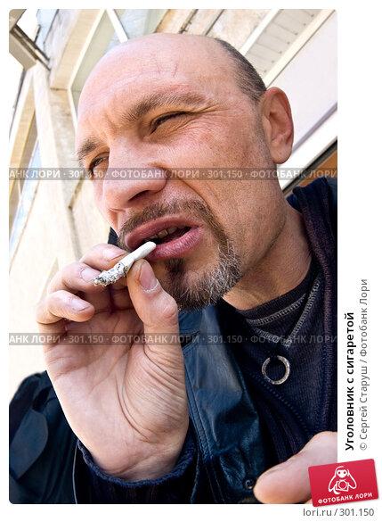 Уголовник с сигаретой, фото № 301150, снято 23 марта 2008 г. (c) Сергей Старуш / Фотобанк Лори
