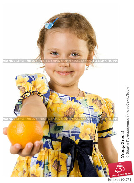 Купить «Угощайтесь!», фото № 90078, снято 16 июля 2007 г. (c) Вадим Пономаренко / Фотобанк Лори