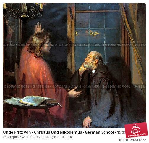 Uhde Fritz Von - Christus Und Nikodemus - German School - 19th and... Редакционное фото, фотограф Artepics / age Fotostock / Фотобанк Лори
