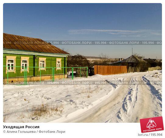 Уходящая Россия, эксклюзивное фото № 195994, снято 6 января 2008 г. (c) Алина Голышева / Фотобанк Лори