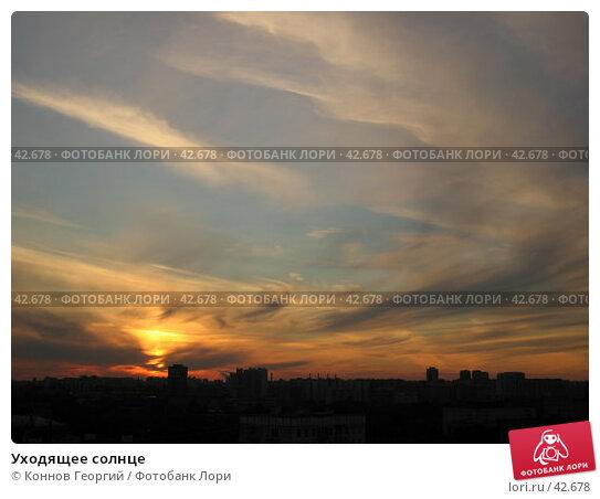 Уходящее солнце, фото № 42678, снято 6 июля 2006 г. (c) Коннов Георгий / Фотобанк Лори