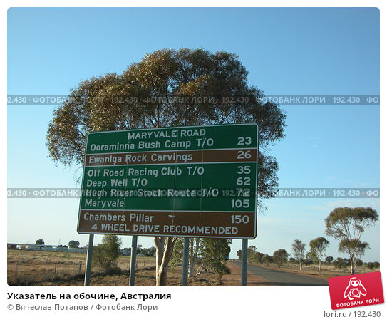 Указатель на обочине, Австралия, фото № 192430, снято 14 октября 2006 г. (c) Вячеслав Потапов / Фотобанк Лори