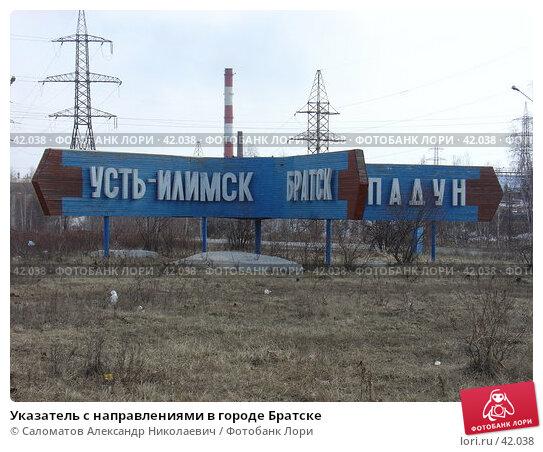 Указатель с направлениями в городе Братске, фото № 42038, снято 14 апреля 2004 г. (c) Саломатов Александр Николаевич / Фотобанк Лори