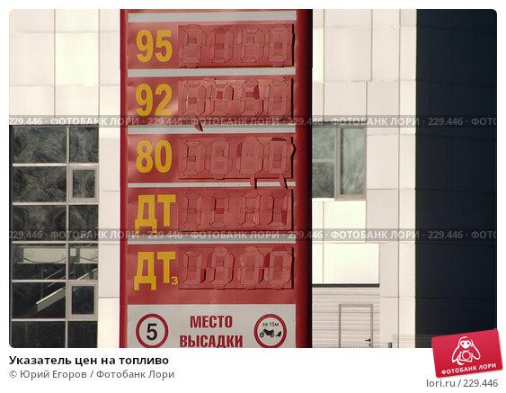 Указатель цен на топливо, фото № 229446, снято 2 января 2008 г. (c) Юрий Егоров / Фотобанк Лори