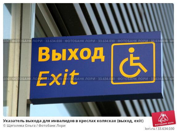 Купить «Указатель выхода для инвалидов в креслах колясках (выход, exit)», эксклюзивное фото № 33634030, снято 8 апреля 2018 г. (c) Щеголева Ольга / Фотобанк Лори
