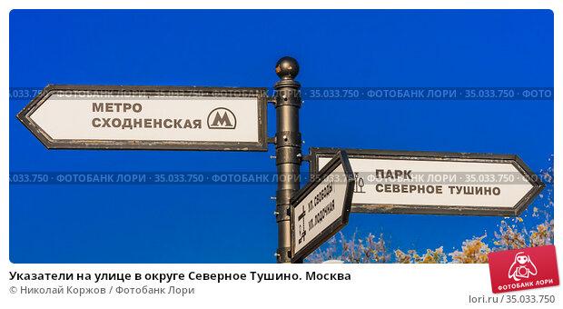 Указатели на улице в округе Северное Тушино. Москва. Стоковое фото, фотограф Николай Коржов / Фотобанк Лори
