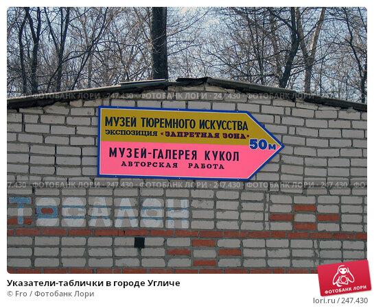 Указатели-таблички в городе Угличе, фото № 247430, снято 29 апреля 2006 г. (c) Fro / Фотобанк Лори