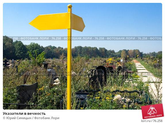 Купить «Указатели в вечность», фото № 76258, снято 17 августа 2007 г. (c) Юрий Синицын / Фотобанк Лори