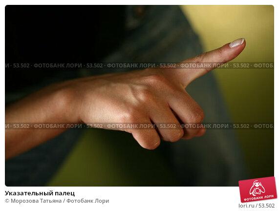 Указательный палец, фото № 53502, снято 7 июня 2007 г. (c) Морозова Татьяна / Фотобанк Лори