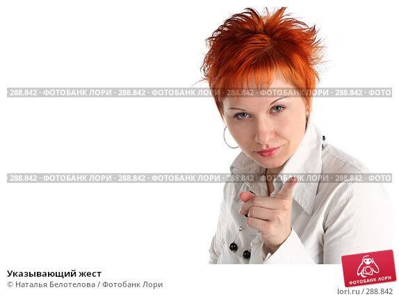 Указывающий жест, фото № 288842, снято 17 мая 2008 г. (c) Наталья Белотелова / Фотобанк Лори