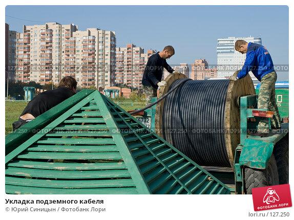 Укладка подземного кабеля, фото № 127250, снято 26 сентября 2007 г. (c) Юрий Синицын / Фотобанк Лори