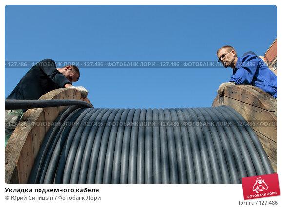 Купить «Укладка подземного кабеля», фото № 127486, снято 26 сентября 2007 г. (c) Юрий Синицын / Фотобанк Лори