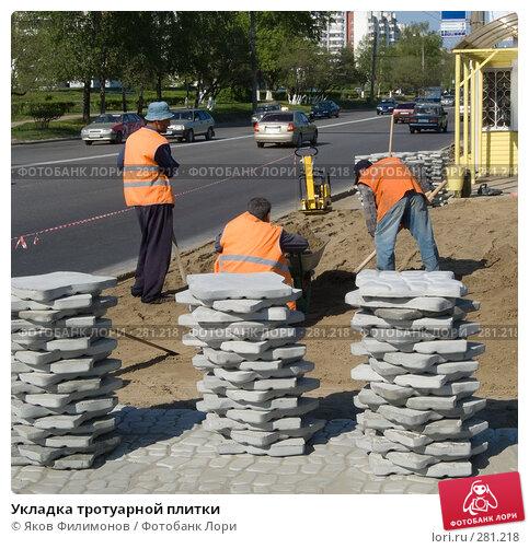 Укладка тротуарной плитки, эксклюзивное фото № 281218, снято 4 мая 2008 г. (c) Яков Филимонов / Фотобанк Лори