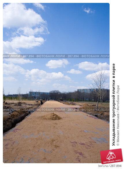 Укладывание тротуарной плитки  в парке, фото № 287894, снято 2 мая 2008 г. (c) Михаил Николаев / Фотобанк Лори