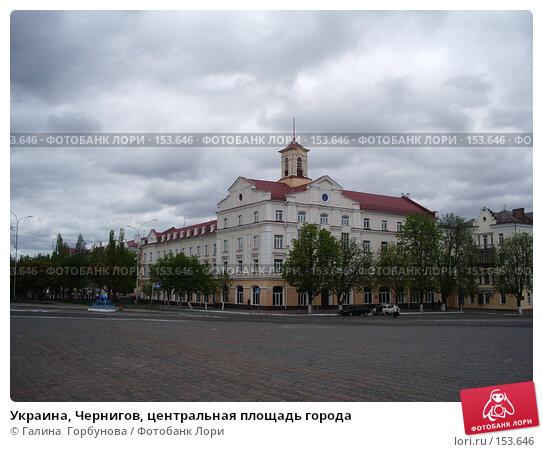 Украина, Чернигов, центральная площадь города, фото № 153646, снято 27 апреля 2006 г. (c) Галина  Горбунова / Фотобанк Лори