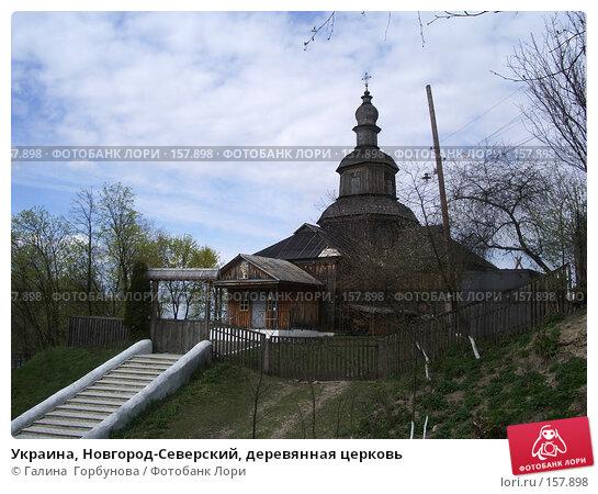 Украина, Новгород-Северский, деревянная церковь, фото № 157898, снято 27 мая 2017 г. (c) Галина  Горбунова / Фотобанк Лори
