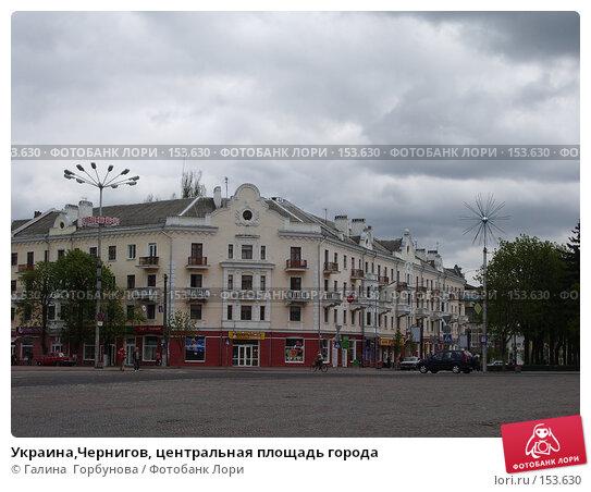 Украина,Чернигов, центральная площадь города, фото № 153630, снято 27 апреля 2006 г. (c) Галина  Горбунова / Фотобанк Лори