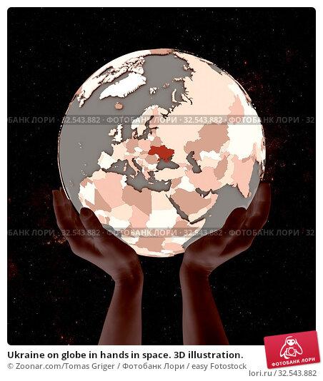 Купить «Ukraine on globe in hands in space. 3D illustration.», фото № 32543882, снято 7 декабря 2019 г. (c) easy Fotostock / Фотобанк Лори