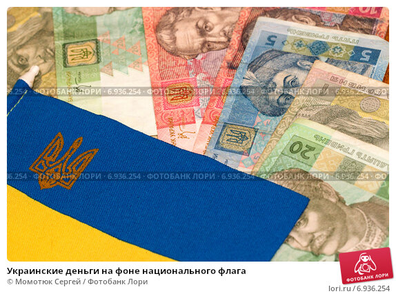 Купить «Украинские деньги на фоне национального флага», фото № 6936254, снято 27 января 2015 г. (c) Момотюк Сергей / Фотобанк Лори