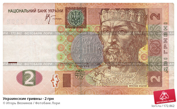Украинские гривны - 2 грн, фото № 172862, снято 29 мая 2017 г. (c) Игорь Веснинов / Фотобанк Лори