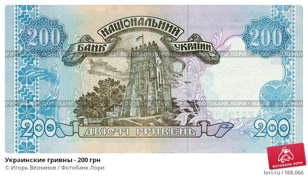 Украинские гривны - 200 грн, фото № 168066, снято 24 мая 2017 г. (c) Игорь Веснинов / Фотобанк Лори