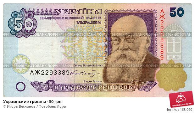 Купить «Украинские гривны - 50 грн», фото № 168090, снято 25 апреля 2018 г. (c) Игорь Веснинов / Фотобанк Лори