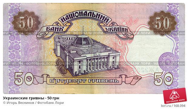 Купить «Украинские гривны - 50 грн», фото № 168094, снято 23 апреля 2018 г. (c) Игорь Веснинов / Фотобанк Лори