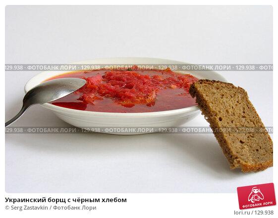 Украинский борщ с чёрным хлебом, фото № 129938, снято 9 января 2005 г. (c) Serg Zastavkin / Фотобанк Лори