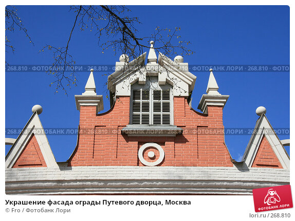 Украшение фасада ограды Путевого дворца, Москва, фото № 268810, снято 27 апреля 2008 г. (c) Fro / Фотобанк Лори