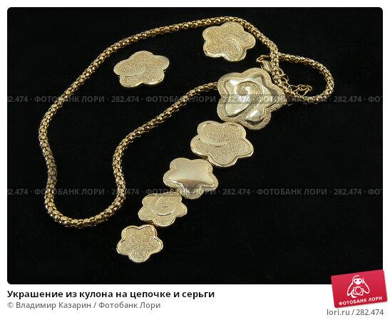 Украшение из кулона на цепочке и серьги, фото № 282474, снято 10 мая 2008 г. (c) Владимир Казарин / Фотобанк Лори