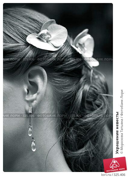Купить «Украшение невесты», фото № 325406, снято 6 июня 2008 г. (c) Морозова Татьяна / Фотобанк Лори