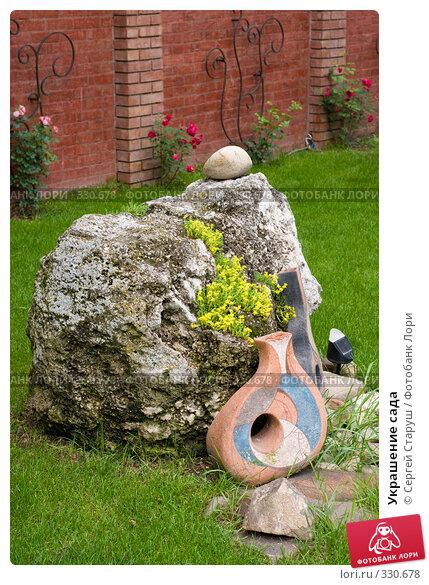 Купить «Украшение сада», фото № 330678, снято 21 июня 2008 г. (c) Сергей Старуш / Фотобанк Лори