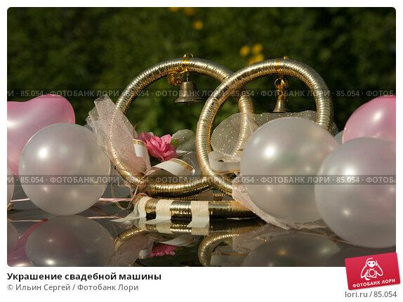 Украшение свадебной машины, фото № 85054, снято 14 сентября 2007 г. (c) Ильин Сергей / Фотобанк Лори