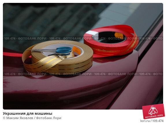 Украшения для машины, фото № 109474, снято 20 октября 2007 г. (c) Максим Яковлев / Фотобанк Лори
