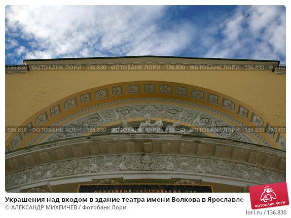 Украшения над входом в здание театра имени Волкова в Ярославле, фото № 136830, снято 16 июня 2007 г. (c) АЛЕКСАНДР МИХЕИЧЕВ / Фотобанк Лори