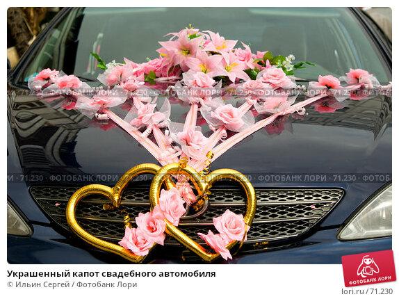 Украшенный капот свадебного автомобиля, фото № 71230, снято 10 августа 2007 г. (c) Ильин Сергей / Фотобанк Лори