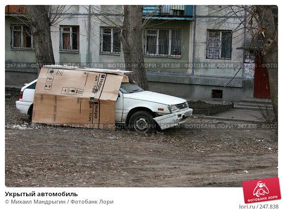 Купить «Укрытый автомобиль», фото № 247838, снято 7 апреля 2008 г. (c) Михаил Мандрыгин / Фотобанк Лори