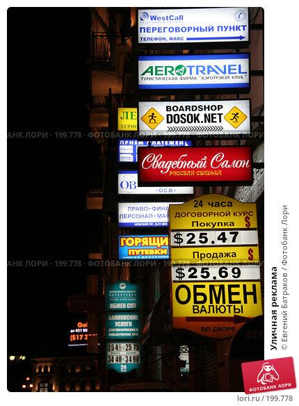 Уличная реклама, фото № 199778, снято 21 августа 2007 г. (c) Евгений Батраков / Фотобанк Лори