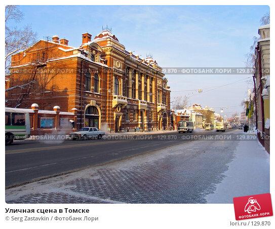 Уличная сцена в Томске, фото № 129870, снято 22 декабря 2004 г. (c) Serg Zastavkin / Фотобанк Лори
