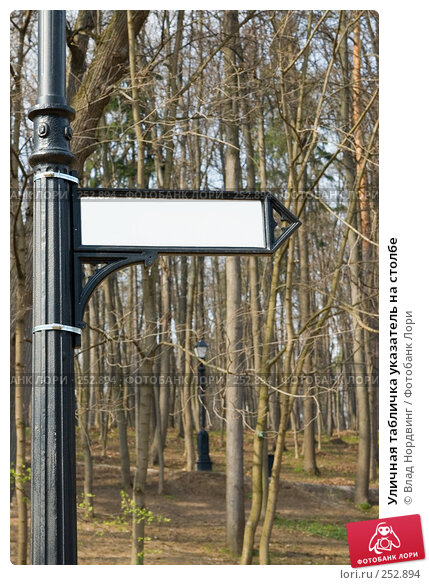Уличная табличка указатель на столбе, фото № 252894, снято 12 апреля 2008 г. (c) Влад Нордвинг / Фотобанк Лори