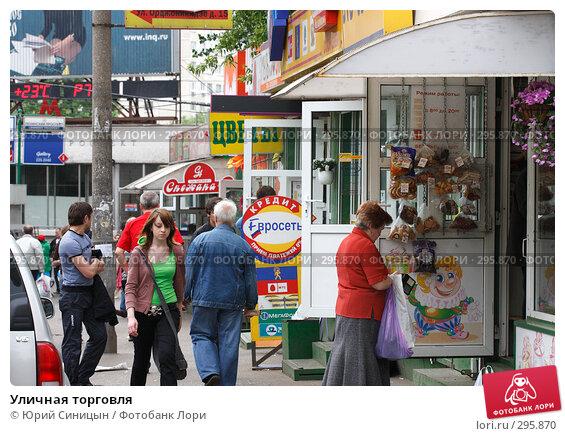 Уличная торговля, фото № 295870, снято 20 мая 2008 г. (c) Юрий Синицын / Фотобанк Лори